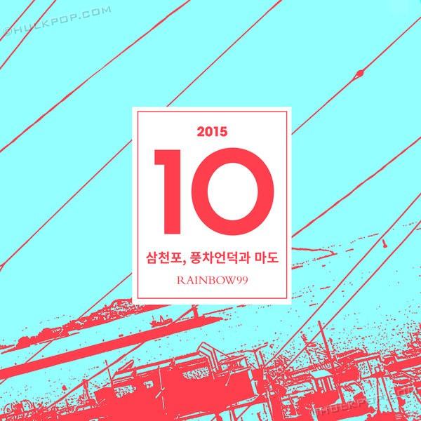 [Single] Rainbow99 – Samcheonpo, Windmills & Mado