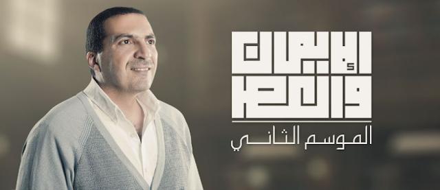 مواعيد برنامج الايمان والعصر 2 للداعية عمرو خالد والقنوات العارضة له - رمضان 2016