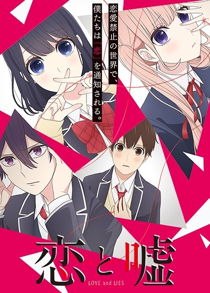 Koi to Uso (Love and Lies) – Online
