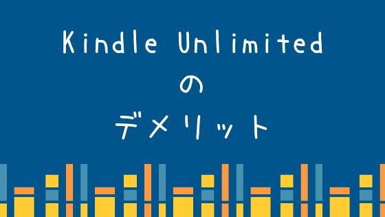 Kindle Unlimitedのデメリット_大好きだけどちょっと残念!Kindle Unlimitedの5つのデメリット。