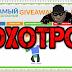 [ЛОХОТРОН] clickgive.ru Отзывы? GIVEAWAY 20!8