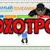[ЛОХОТРОН] givesponsor.ru Отзывы? GIVEAWAY 2018