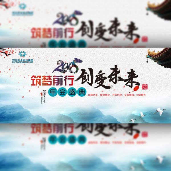Enterprise Annual Festival Background Free PSD