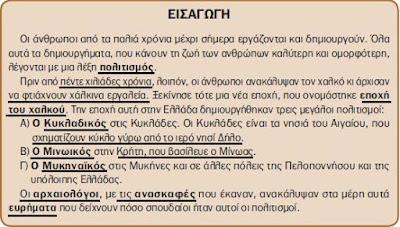 Ενότητα 8 - Εισαγωγή - Η εποχή του χαλκού στην Ελλάδα - Ο Κυκλαδικός πολιτισμός