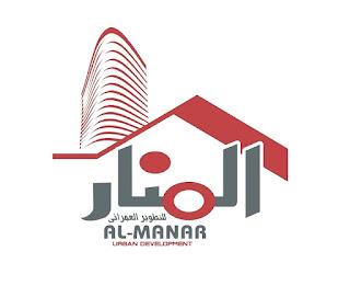وظائف خالية فى شركة المنار للتطوير العمراني فى مصر 2017