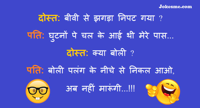 Pati - Patni Ke Funny Jokes