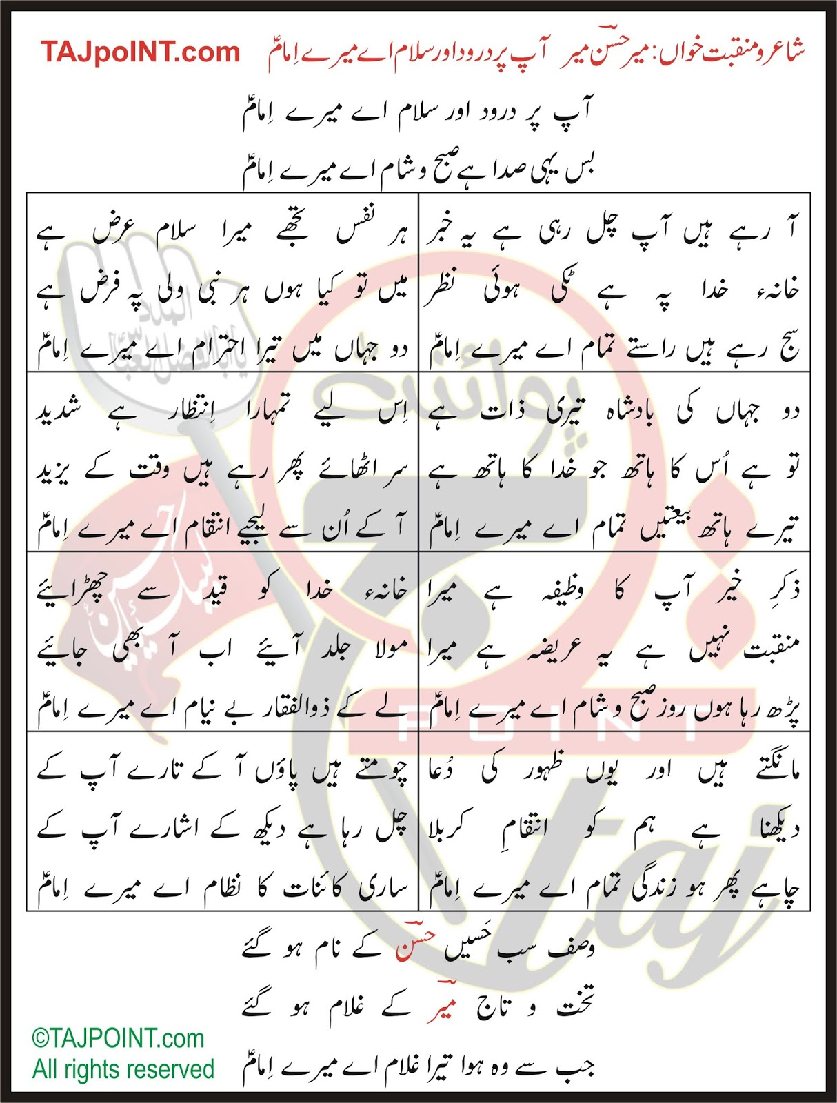 Aap Par Darood Our Salam Aye Mere Imam Lyrics In Urdu and