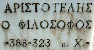 προτομή του Αριστοτέλη στο Μουσείο Μακεδονικού Αγώνα του Μπούρινου