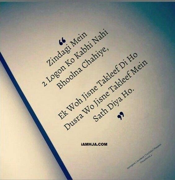 Quotes In Urdu Best Quotes In Urdu And English Iamhja