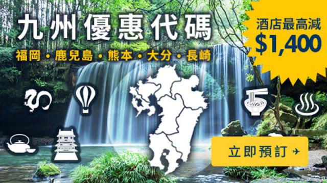 點止人地有3折碼!Expedia 訂九州酒店 3折優惠碼,最高減HK$1,400!