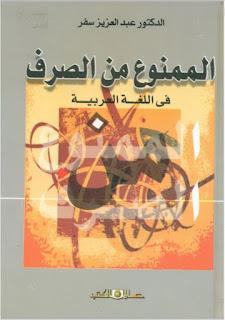 الممنوع من الصرف في اللغة العربية - عبد العزيز سفر