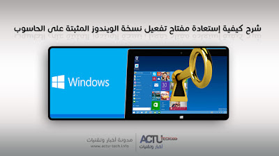 recovery windows key