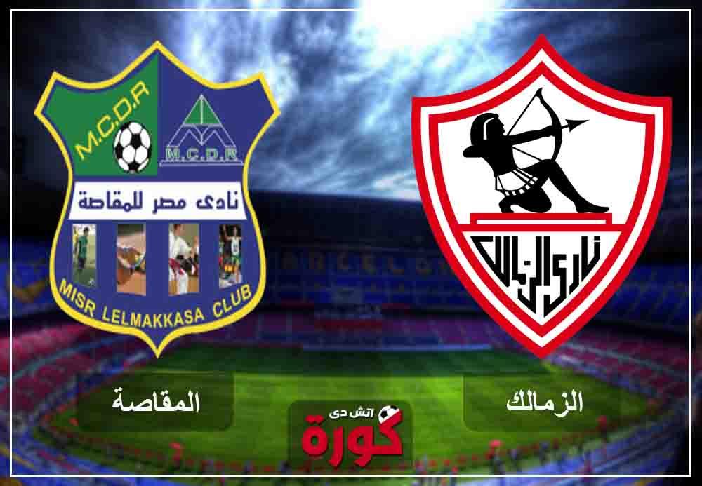 مشاهدة مباراة الزمالك ومصر للمقاصة بث مباشر اليوم