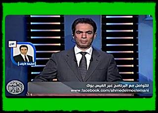 برنامج الطبعة الأولى 27 8 2016 أحمد المسلمانى - قناة دريم