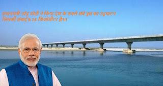 प्रधानमंत्री नरेंद्र मोदी ने किया देश के सबसे लंबे पुल का उद्घाटन! Narendra Modi