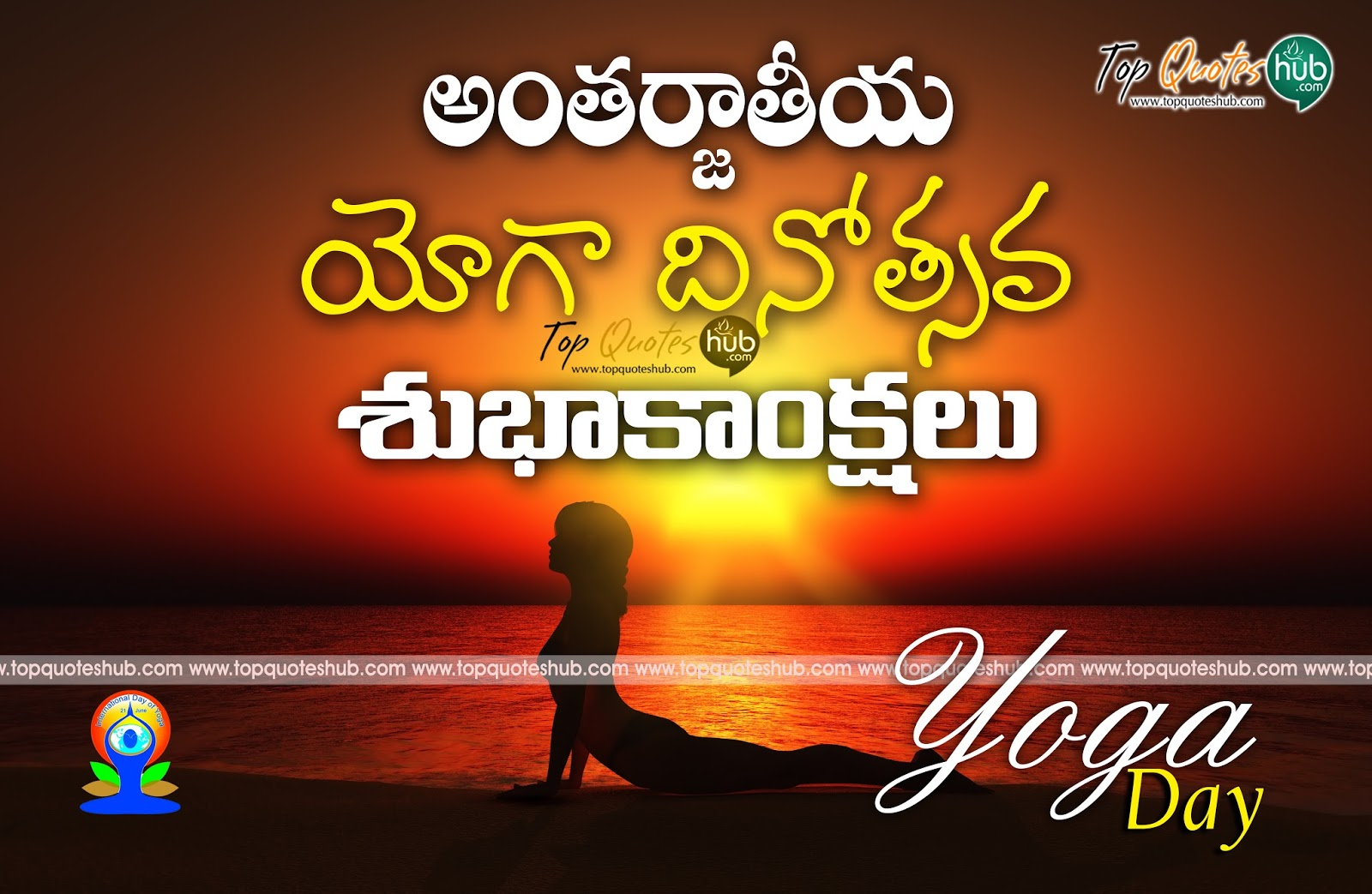 Famous Yoga Day Telugu Wishes Quotes And Sayings