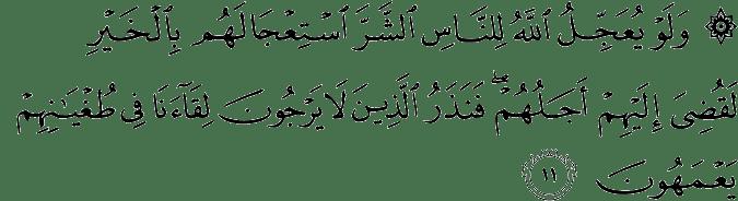 Surat Yunus Ayat 11