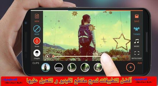 أفضل 5 تطبيقات لدمج مقاطع الفيديو على Android