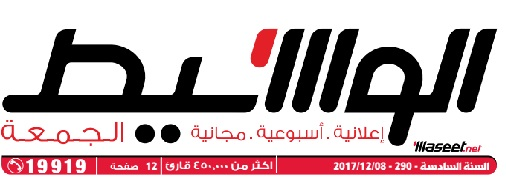 جريدة وسيط الأسكندرية عدد الجمعة عدد 8 ديسمبر 2017 م