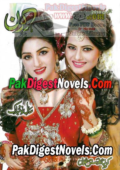 Kiran Digest January 2018 Pdf Free Download