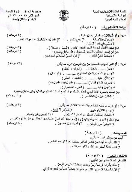 أسئلة مادة اللغة العربية للصف السادس الأبتدائي 2017/2016 الدور الثاني