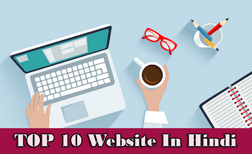 10 Website Jo Har Ek Indian Ke Liye Jaruri Hai
