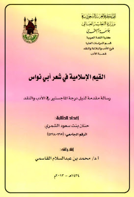 القيم الإسلامية في شعر أبي نواس - ماجستير , pdf