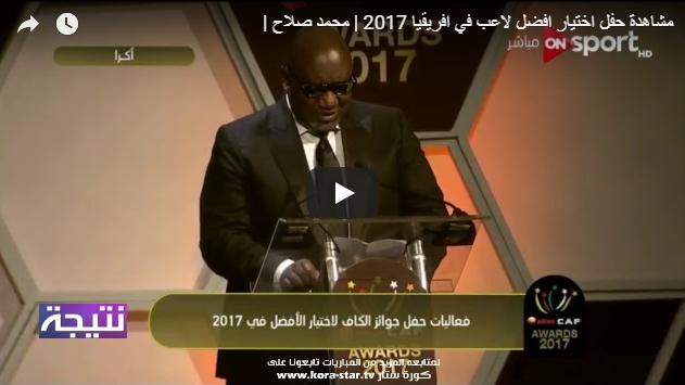 مشاهدة حفل الكاف لاعلان نتيجة أفضل لاعب فى أفريقيا 2017
