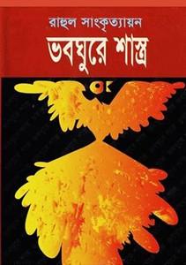 Voboghure Shastro by Rahul Sankrityayan ebook