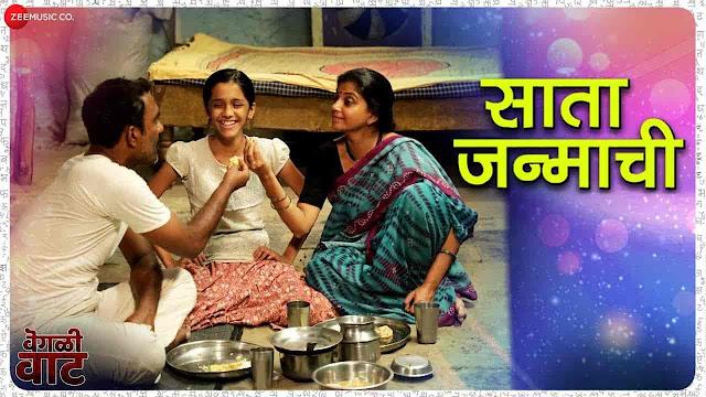 Saata Janmachi Lyrics - Vegali Vaat | Vijayaa Shanker