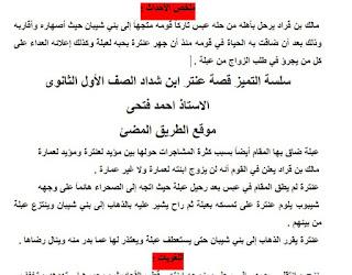 حمل مذكرة شرح قصة عنتر ابن شداد الصف الاول الثانوى الترم الثاني للاستاذ احمد فتحى