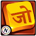 जोड़ोपंती - Unique Hindi Word Game Game Download with Mod, Crack & Cheat Code