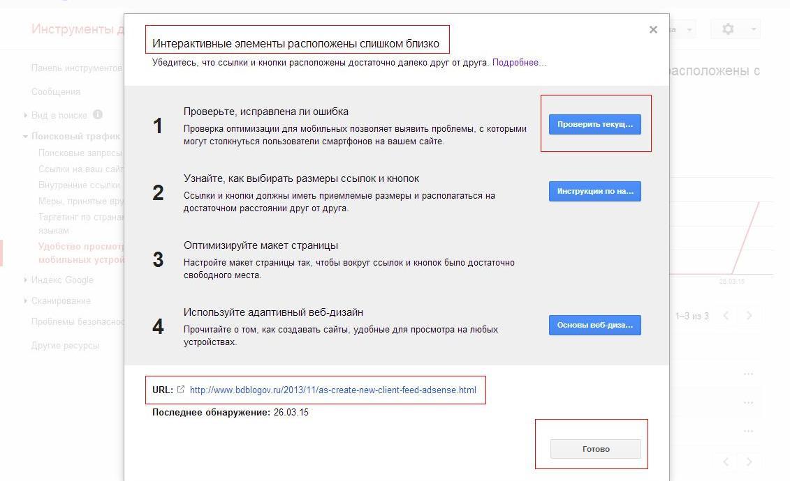 Как найти рекомендации Google по устранению ошибок на страницах блога