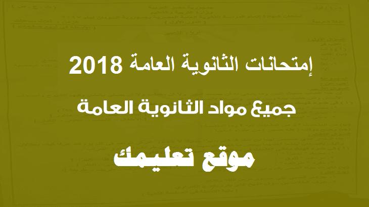 إجابة إمتحان الإقتصاد والإحصاء للصف الثالث الثانوي ثانوية عامة 2018