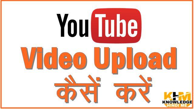 youtube me videos upload kense karen ki puri jaankari hindi me
