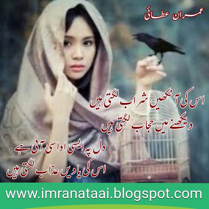 Imran Ataai: 2018
