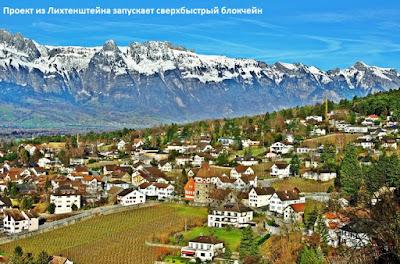 Проект из Лихтенштейна запускает сверхбыстрый блокчейн