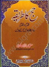 Hajj Ka Traika Qadam ba Qadam