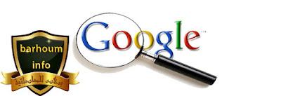 6 عبارات ستعجبك و تجعلك تتحايل على محرك البحث جوجل