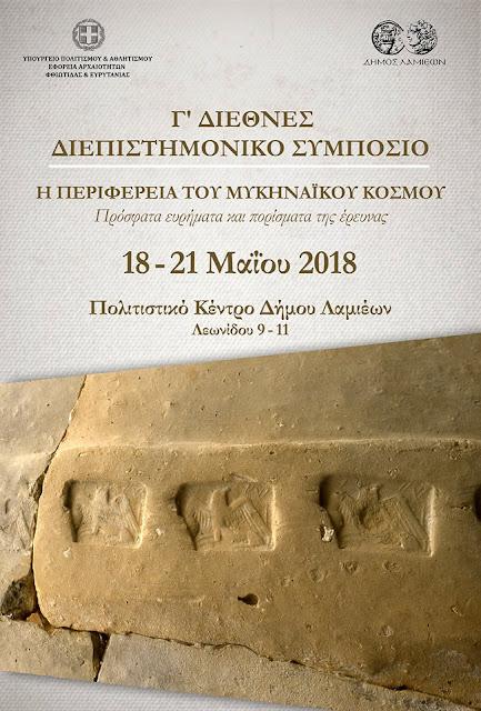 Στη Λαμία το Γ΄ Διεθνές Συμπόσιο Αρχαιολόγων