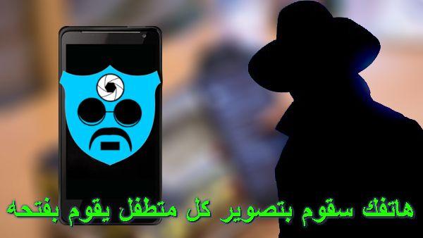 حمل تطبيق third eye الذي سيقوم بتصوير كل متطفل سيقوم بفتح قفل هاتفك