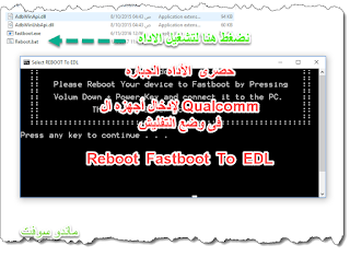 QUALCOMM TOOL REBOOT FASTBOOT TO EDL