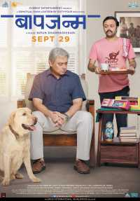 Baapjanma 2017 Marathi Movies Download HDRip