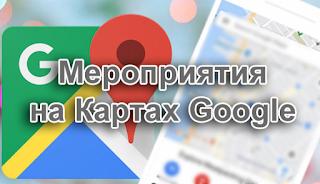 В Google Картах появилась возможность создавать общественные мероприятия
