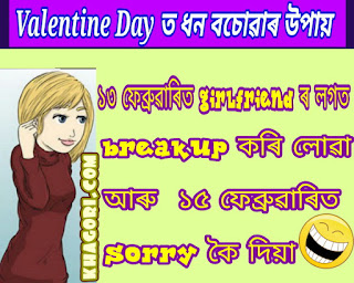 14 february jokes in assamese