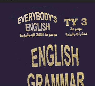 تحميل كتاب موسوعة اللغة الانجليزية PDF