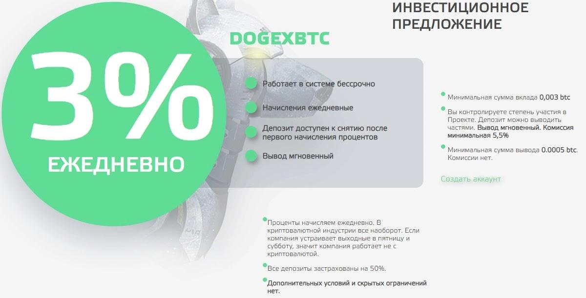 Инвестиционные планы Doge-X