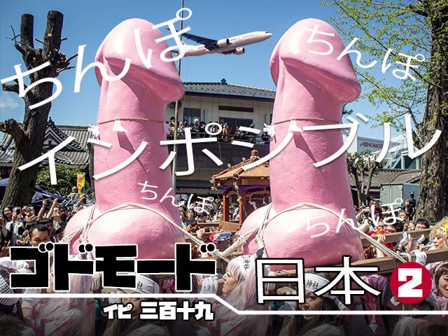 GODMODE 319 - WTF JAPÃO DELUXE ED (PARTE 02)