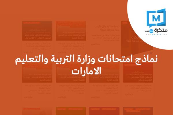 نماذج امتحانات وزارة التربية والتعليم الامارات