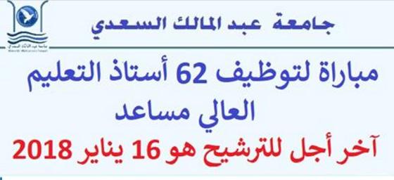 جامعة عبد المالك السعدي - تطوان: مباراة لتوظيف 62 أستاذ التعليم العالي مساعد، آخر أجل للترشيح هو 16 يناير 2018